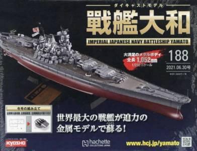 週刊 ダイキャストモデル 戦艦大和 188号