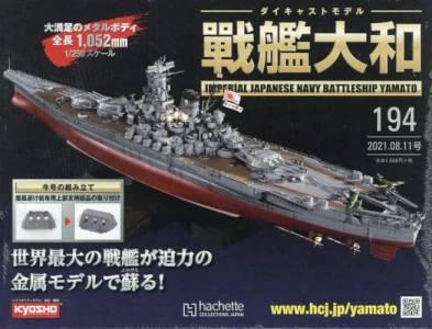 週刊 ダイキャストモデル 戦艦大和 194号