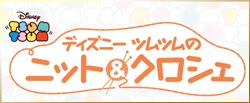週刊 ディズニーツムツムのニット&クロシェ
