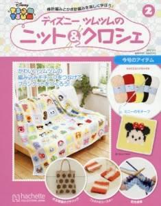 週刊 ディズニーツムツムのニット&クロシェ 2号