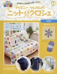 週刊 ディズニーツムツムのニット&クロシェ 23号