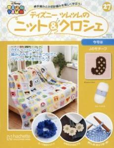 週刊 ディズニーツムツムのニット&クロシェ 27号