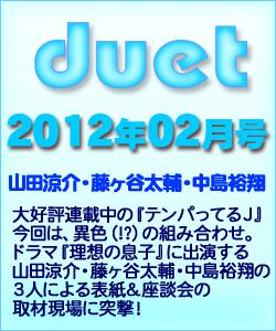 duet デュエット 2012/02