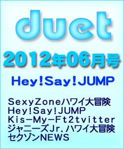 duet デュエット 2012/06 Hey!Sa
