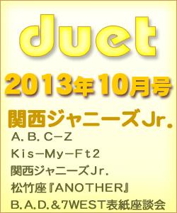 duet デュエット 2013/10