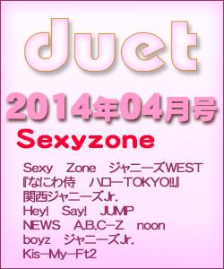 duet デュエット 2014/04 Sexy