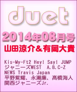 duet デュエット 2014/08 山田涼介×有