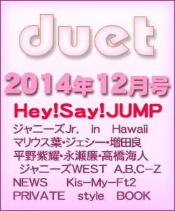 duet デュエット 2014/12 Hey!Sa