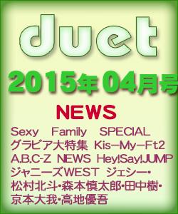 duet デュエット 2015/04 NEWS