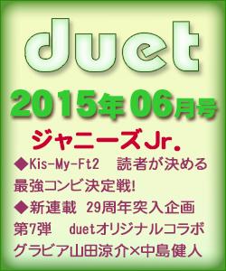 duet デュエット 2015/06 ジャニーズJ