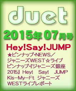 duet デュエット 2015/07 Hey!Sa