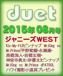 duet デュエット 2015/08 ジャニーズW
