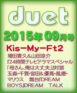 duet デュエット 2015/09 Kis−My