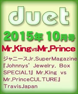 duet デュエット 2015/10 Mr.Kin