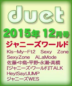 duet デュエット 2015/12 ジャニーズワ