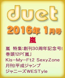 duet デュエット 2016/01 嵐