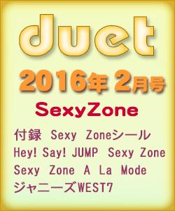 duet デュエット 2016/02 SexyZo