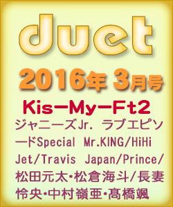 duet デュエット 2016/03 キスマイ