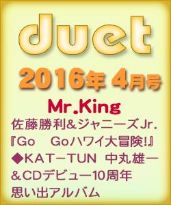 duet デュエット 2016/04 Mr.KIN
