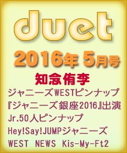 duet デュエット 2016/05 知念侑李