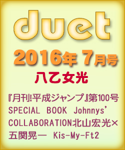duet デュエット 2016/07 八乙女光