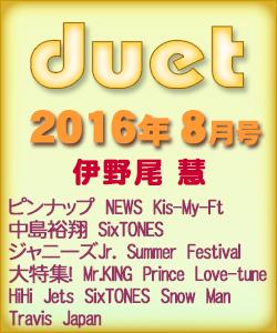 duet デュエット 2016/08 伊野尾慧