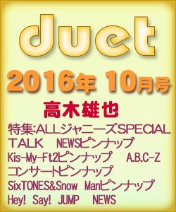 duet デュエット 2016/10 高木雄也