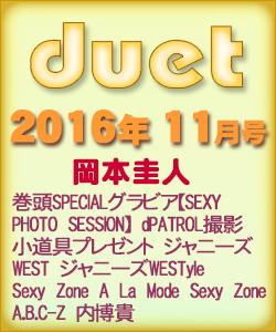 duet デュエット 2016/11 岡本圭人