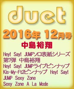 duet デュエット 2016/12 中島裕翔