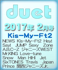 duet デュエット 2017/02 NEWS