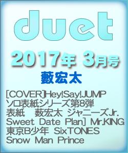 duet デュエット 2017/03 藪宏太