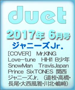 duet デュエット 2017/06 ジャニーズJ