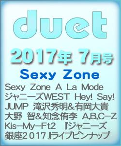 duet デュエット 2017/07 SexyZo