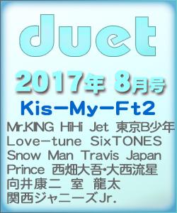 duet デュエット 2017/08 Kis−My