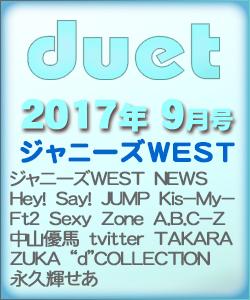 duet デュエット 2017/09