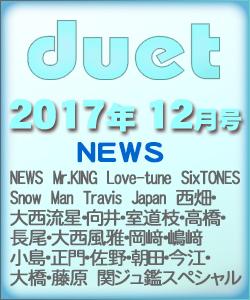 duet デュエット 2017/12 NEWS