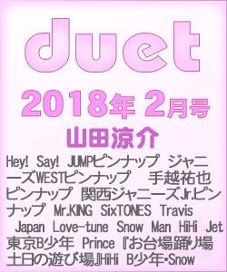 duet デュエット 2018/02 山田涼介