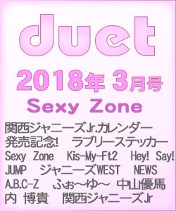 duet デュエット 2018/03