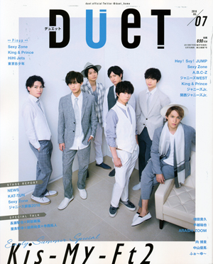 duet デュエット 2018/07 Kis-My-Ft2