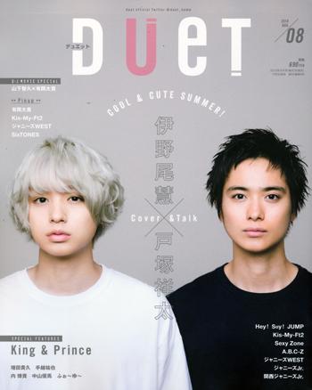 duet デュエット 2018/08 伊野尾 慧×