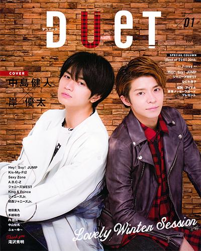 duet デュエット 2019/01 中島健人&岸