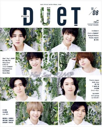 duet デュエット 2020/08 お一人1冊