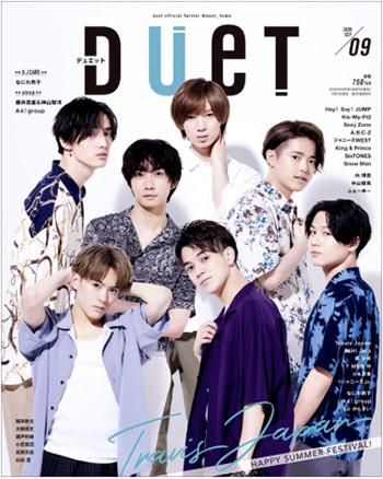 duet デュエット 2020/09 お一人1冊
