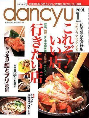 dancyu 2001年01月号