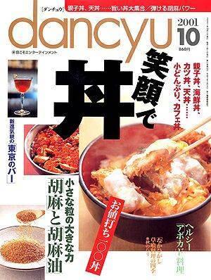 dancyu 2001年10月号