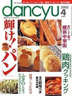 dancyu 2002年04月号