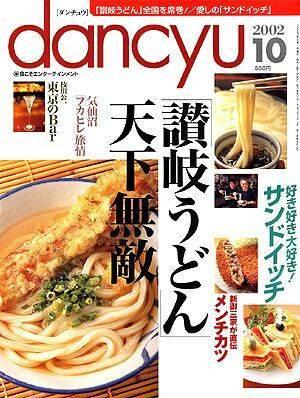 dancyu 2002年10月号