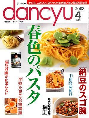 dancyu 2003年04月号