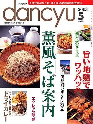 dancyu 2003年05月号