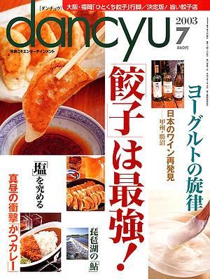 dancyu 2003年07月号